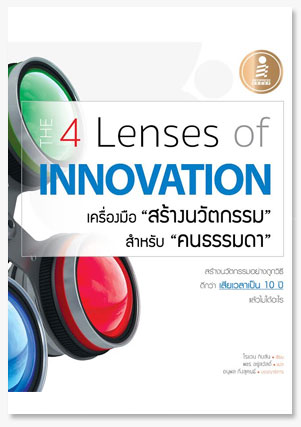 The 4 Lenses of Innovation เครื่องมือส..