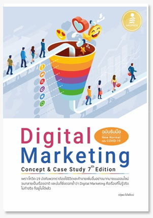 Digital Marketing Concept & Case Study..