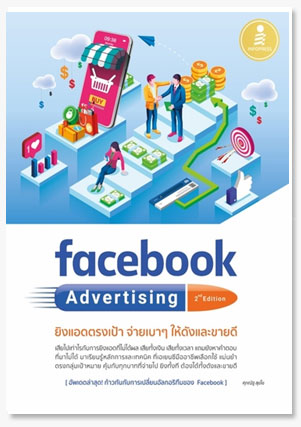 facebook Advertising 2nd edition ยิงแอ..